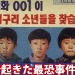 韓国で起きた恐ろしい事件5選…5人の少年が行方不明になったカエル少年事件など…