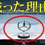 ボンネットマスコットが減った理由…意外と知らない高級車の豆知識が話題に…