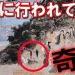封印された日本の奇習や地域…ガチで闇深いと話題に…