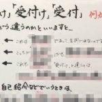 「受け付け」「受付け」「受付」の3つの違い…日本語は奥が深いと話題に…