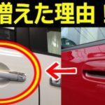 車のドアハンドルでグリップタイプが増えた理由…意外と知らないドアハンドル事情が話題に…