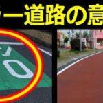 塗装されたカラー道路の意味…意外と知られていないゾーン30、赤い道路の意味が話題に…