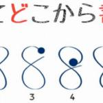 数字の「8」を5人に1人が正しく書けない!?間違えて覚えていたら恥ずかしいかも…