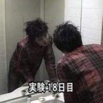 鏡に「お前は誰だ」と問い続けた男の末路…恐ろしすぎる心理学実験だった…