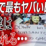 知らぬ間に食べ続けている危険食品の遺伝子組み換え作物…メディアが絶対報道しない食のタブー暴露…