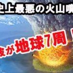 地球7周分の衝撃波と言われる「クラカタウの大噴火」…人類史上最悪の火山噴火が衝撃的だった…