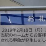 JRの駅に貼り出してあった掲示…素敵な内容にほっこりしてしまう…