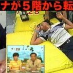 めざましTVで菊間アナが5階から転落…史上最悪の放送事故が話題に…
