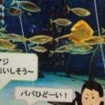 水族館の魚を見て美味しそうって言っていいの?とある水族館の回答が素敵だと話題に…