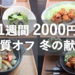 わずか2000円で出来る糖質オフの晩ご飯1週間分レシピ…手順も簡単だと話題に…