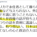 日本における外国人参政権…要求してる99%は在日の人たちだった…