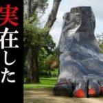 実在したと言われる巨人の伝説…巨人族は謎ばかりだと話題に…