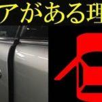 車に半ドアがある理由…意外と知られていない車の雑学が話題に…