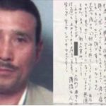 死刑囚となった元暴力団組長の残した恐怖の手紙…内容が怖すぎて鳥肌もの…