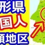 韓国人が絶対に知られたくない日本侵略の真実…在日マスコミが隠す山形県と徳島県の実態とは…